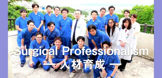 Surgical Professionalism -人材育成-